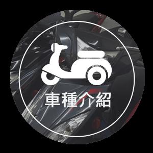 台中租機車、台中機車出租-廣群機車出租