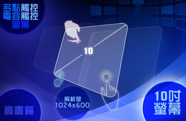 10吋電容式多點觸控螢幕